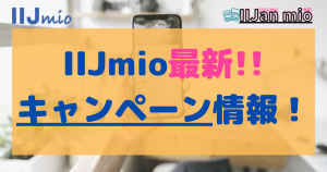 IIJmio最新キャンペーン